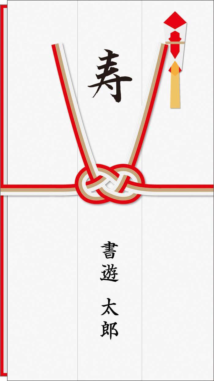ご祝儀袋の書き方見本(一人)