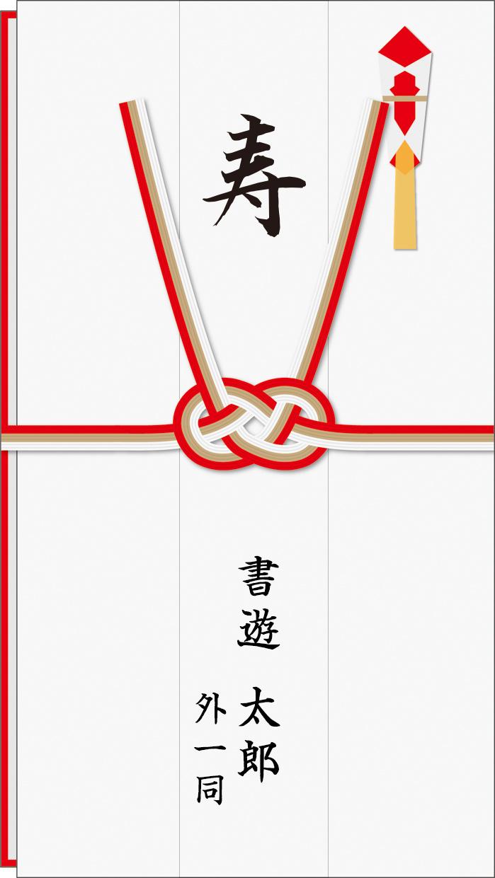 ご祝儀袋の書き方見本(4人以上複数)