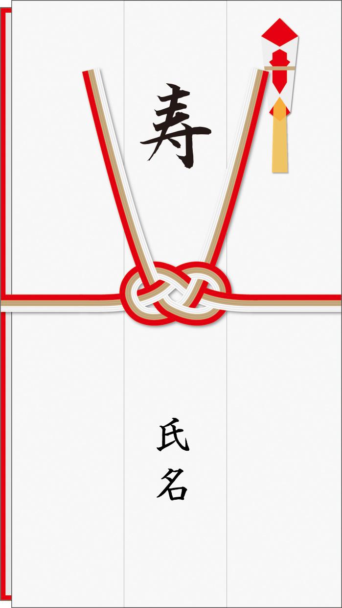 ご祝儀袋の書き方(寿)